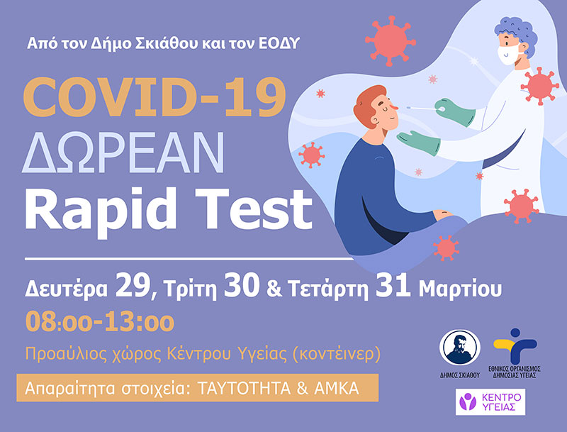 COVID TEST2